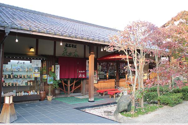 花水木本店