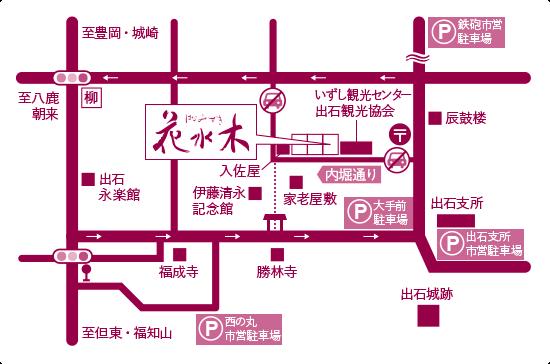 花水木本店地図